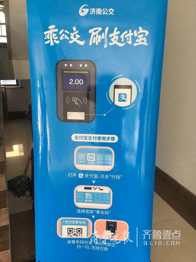 """今起济南公交告别零钱时代,进入支付宝""""扫码时代"""""""