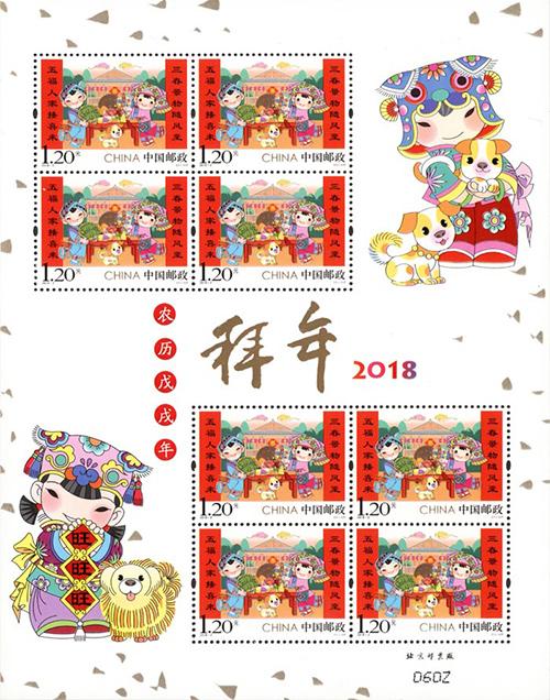 拜年邮票-版式二