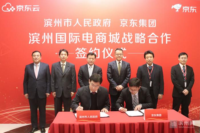 京东集团与滨州市政府签署滨州国际电商城战略合作协议