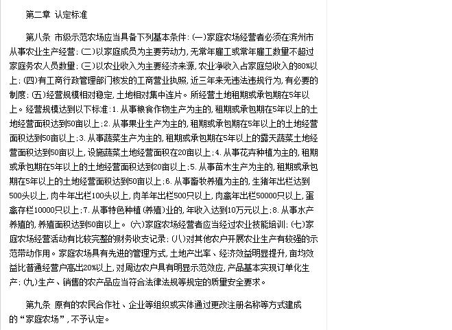 快来看!滨州出台家庭示范农场标准 !