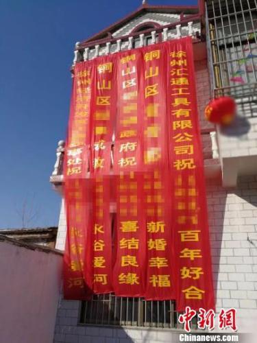 徐州新人结婚现场挂机关单位祝贺条幅 当地回应:恶搞
