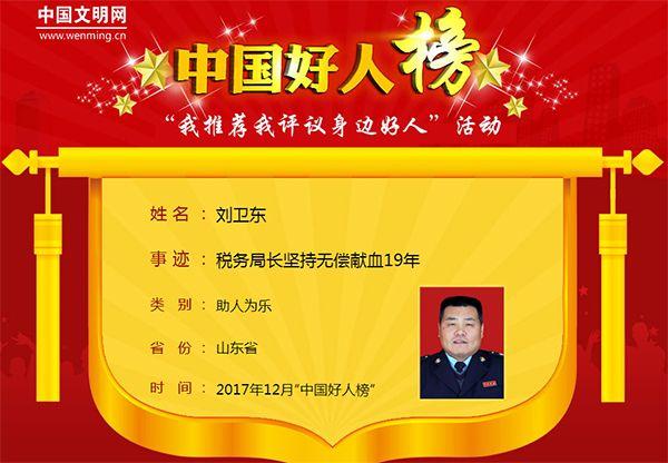 """点赞!德州刘卫东坚持无偿献血19年荣登12月""""中国好人榜"""""""