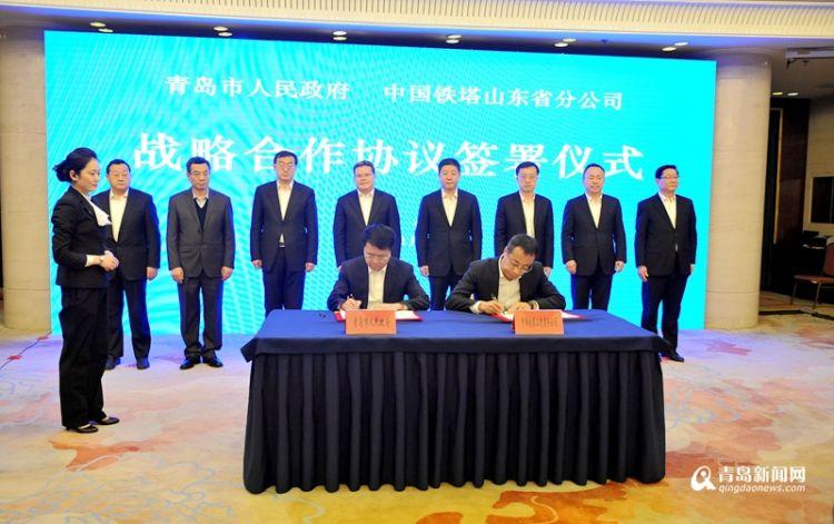 布局5G时代 青岛与中国铁塔签署战略合作协议