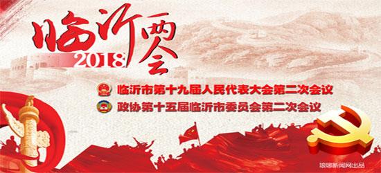 临沂市十九届人大二次会议主席团第四次会议举行