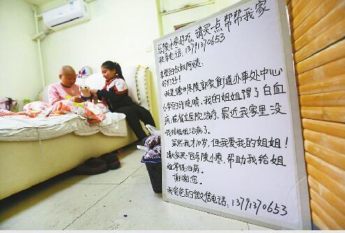 10岁女孩卖枣救白血病姐姐 父亲称事前并不知女儿请假