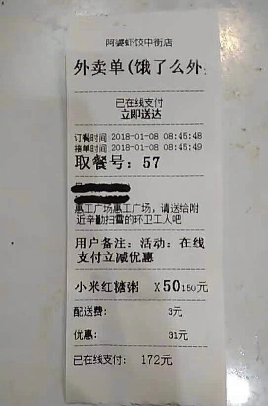 暖!风雪里沈阳姑娘订50碗小米粥送环卫工