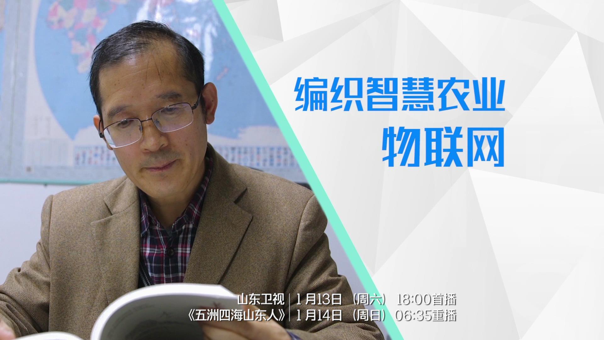 山东卫视明日播出纪录片《李道亮:编织智慧农业物联网》