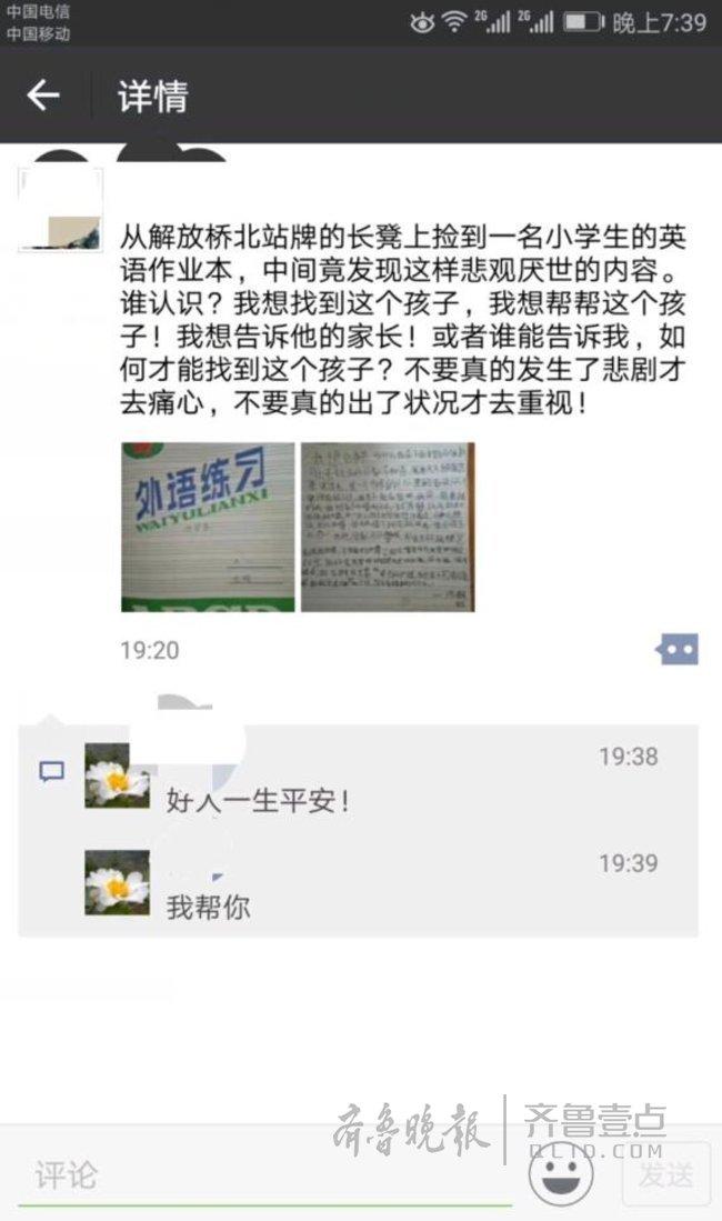 """济南小学生写""""轻生日记"""",警方:孩子已找到,没事"""