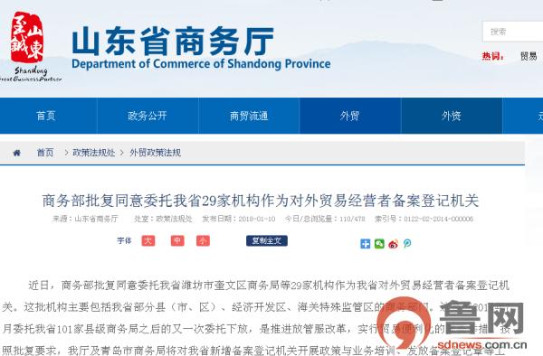 商务部批复同意委托山东省29家机构作为对外贸易经营者备案登记机关