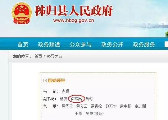 还记得感动中国的聊城人徐本禹吗?他当县委副书记了