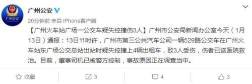 广州一公交车疑失控撞伤3人 肇事司机被警方控制