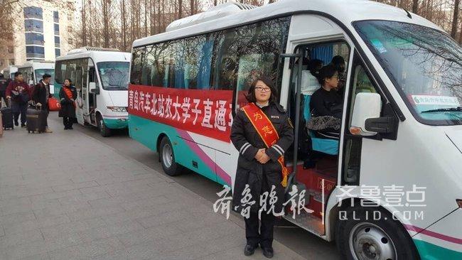 长途站开出定制返乡专车 4000学生享一站式服务