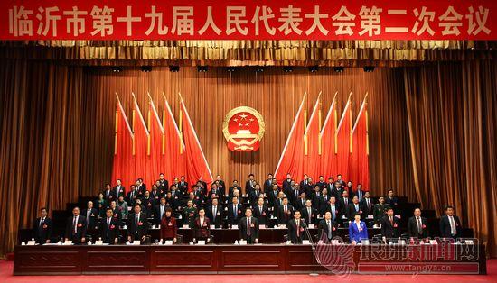临沂市十九届人民代表大会二次会议胜利闭幕