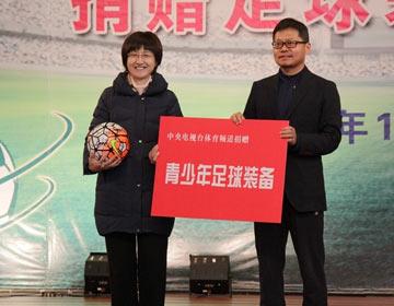 央视体育频道向滨州实验学校捐赠足球装备