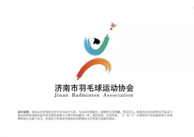 """【全民健身】全民健身蓬勃发展 济南市羽毛球协会""""脱钩"""""""