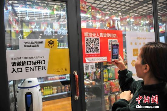 辽宁沈阳,市民用手机扫码进入超市。<a target='_blank' href='http://www.chinanews.com/'>中新社</a>记者 于海洋 摄
