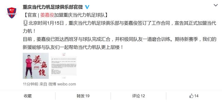 官宣:姜嘉俊加盟重庆当代力帆足球队