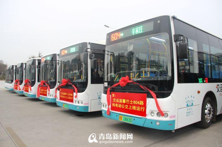 604路换上26辆纯电力公交 配360度全景摄像头