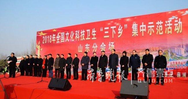 """全国文化科技卫生""""三下乡""""集中示范活动在枣庄举行"""