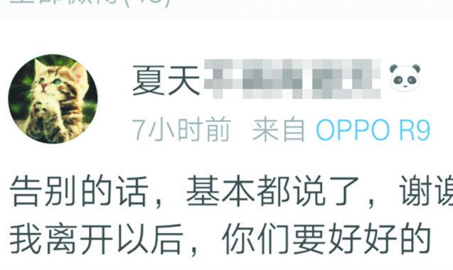 """淄博一小伙微博""""告别"""" 网友揪心5小时"""