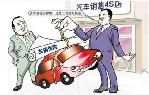 调查:4S店捆绑售车险成普遍现象
