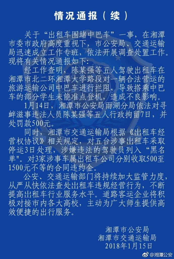 """警方通报湘潭""""出租车围堵中巴""""事件:5司机被拘7日"""