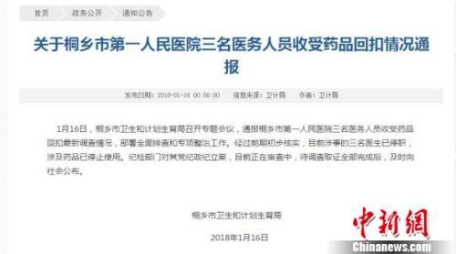 浙江桐乡3名医务人员被曝收回扣 官方通报称已停职