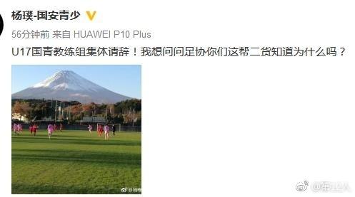名宿曝U17国青教练组集体请辞 随后便删除微博
