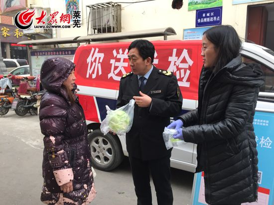 食品快检车开进农贸市场 莱芜市民买菜多一重安心_镇江凤舞九天