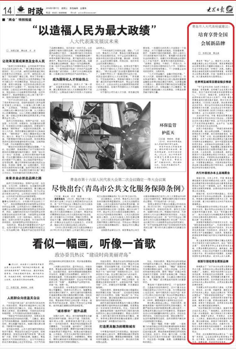 青岛市人大代表杨斌建议:培育享誉全国会展新品牌