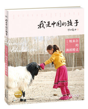 我是中国的孩子-帕米尔的舞蹈精灵-立体效果图