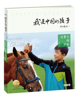 我是中国的孩子-马背上的少年-立体效果图