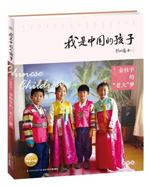 我是中国的孩子-金柱宇的老大梦-立体效果图