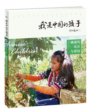 我是中国的孩子-娜谢的欢乐与烦恼-立体效果图