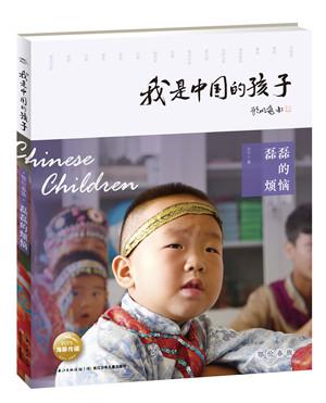 我是中国的孩子-磊磊的烦恼-立体效果图