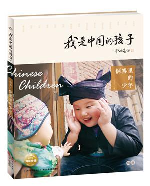 我是中国的孩子-侗寨里的少年-立体效果图