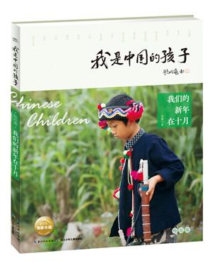 我是中国的孩子-我们的新年在十月-立体效果图