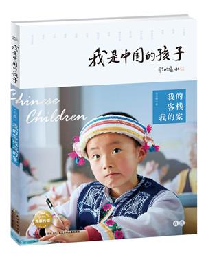 我是中国的孩子-我的客栈我的家-立体效果图