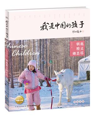 我是中国的孩子-驯鹿精灵娜思塔-立体效果图
