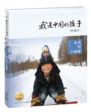 我是中国的孩子-永成的小秘密-立体效果图