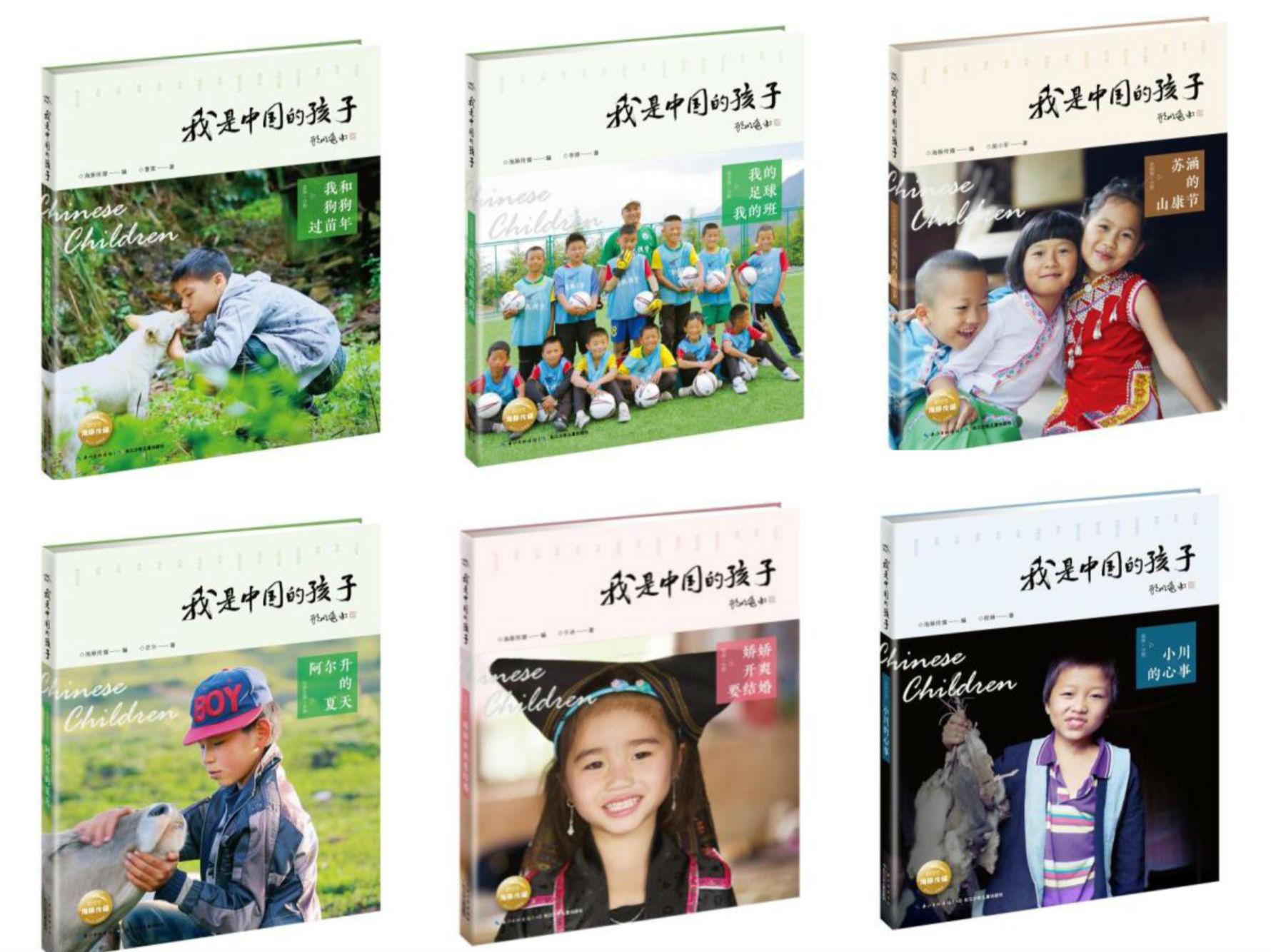 《我是中国的孩子》系列丛书