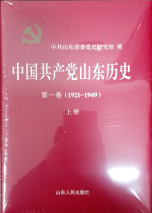 《中国共产党山东历史》第一、二卷出版