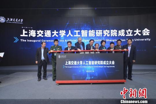 上海交大成立人工智能研究院 将建人工智能国际研究中心