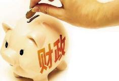 2018年淄博541亿元财政预算今年准备怎么花?