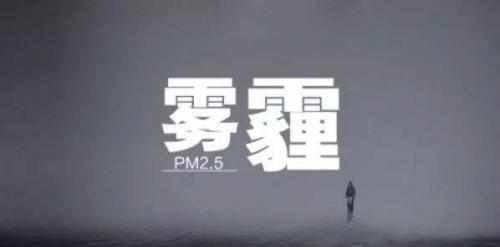 泰安:雾和霾影响或将持续至21日