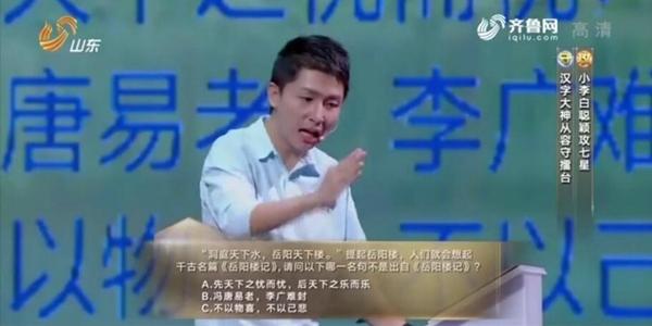 国学小名士:梦境同李白游月宫