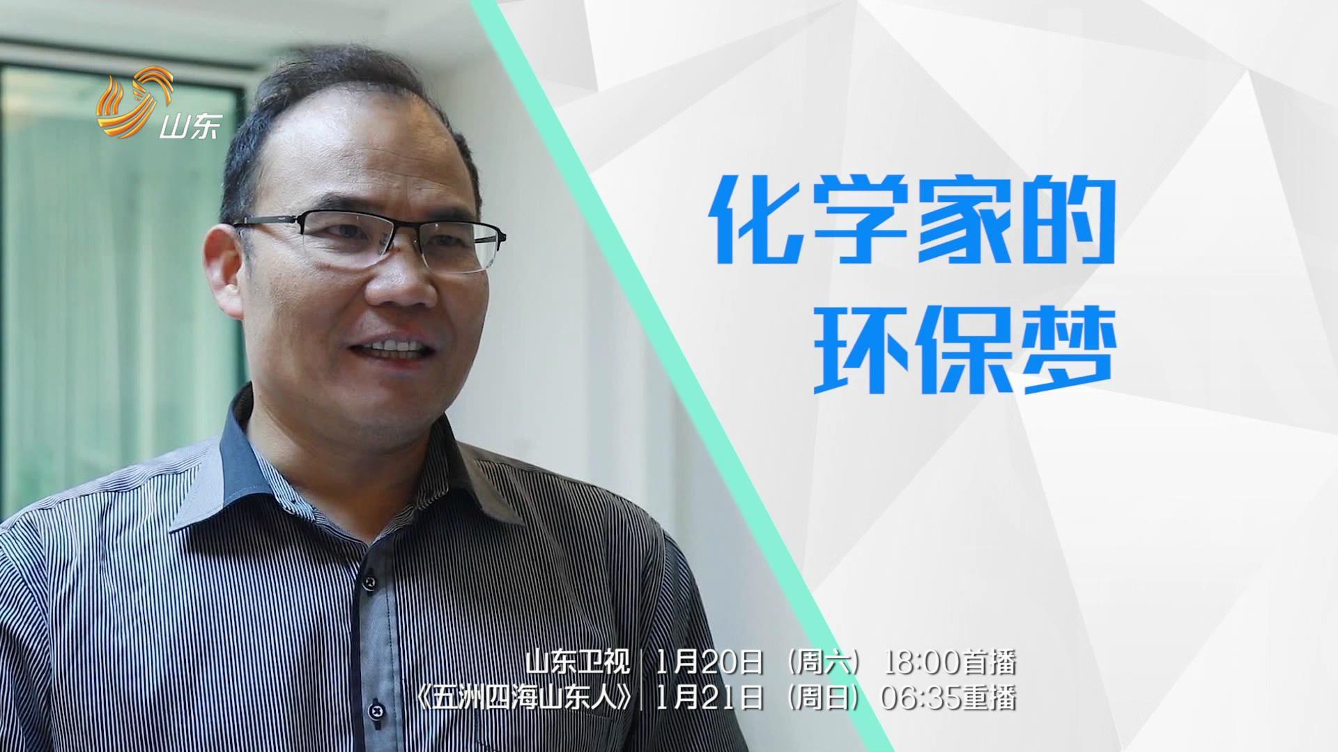 山东卫视明日播出纪录片《五洲四海山东人——化学家的环保梦》