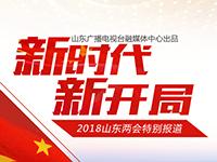 新时代 新开局——2018山东省两会特别报道