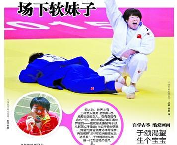 青岛女汉子跃居柔道+78公斤级世界第一