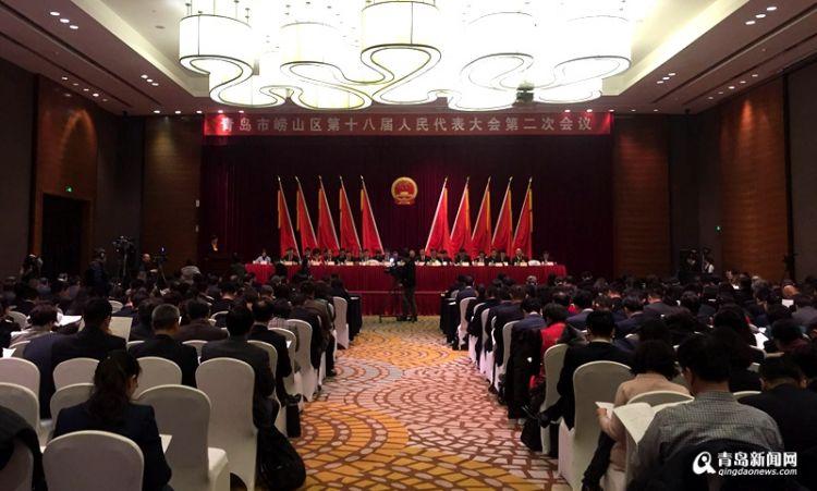 崂山区第十八届人民代表大会第二次会议开幕